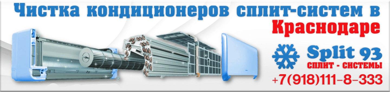 Обслуживание сплит систем в краснодаре цены инструмент для установки кондиционеров пермь