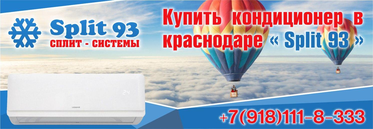 Сплит системы оптом в краснодаре дешево lg кондиционер k2462hl